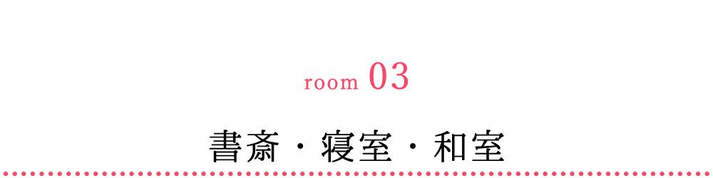 テーブルをお部屋から選ぶ03書斎・寝室・和室