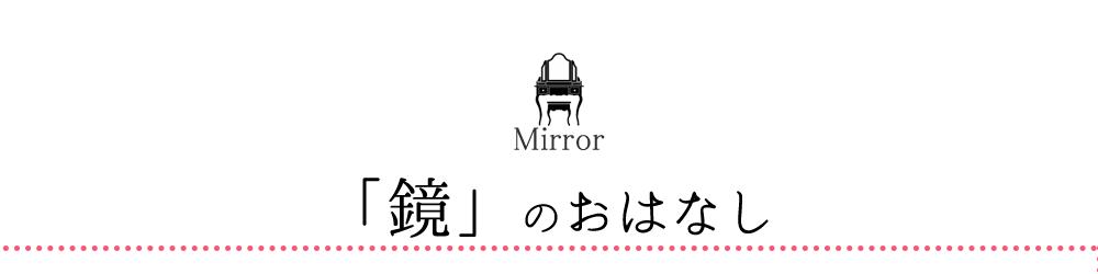 「鏡のおはなし/タイトルPC」