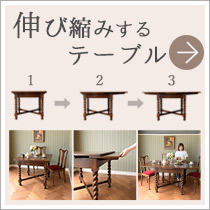 伸張式のテーブル(ドローリーフテーブル・ゲートレッグテーブル・バタフライテーブル・エクステンションテーブル)特集