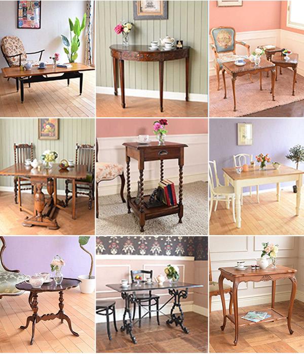 いろんなデザインの英国やフランスのテーブル