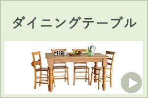 アンティークのダイニングテーブルや食卓テーブル