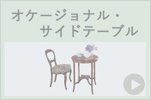アンティークのオケージョナルテーブルやサイドテーブル