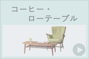 アンティークのコーヒーテーブルやローテーブルやセンターテーブル