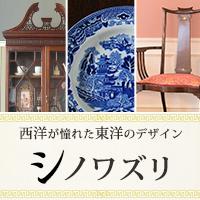 シノワズリの家具や椅子