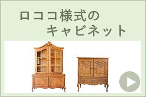 ロココ調 家具