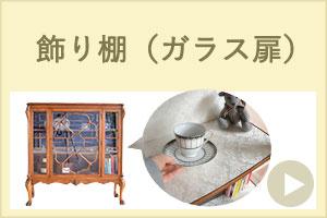 コレクション・ディスプレイキャビネット