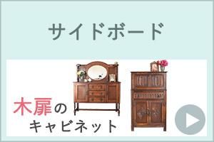 サイドボード・アンティーク家具