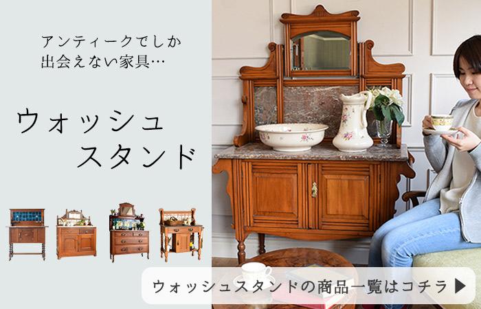 アンティーク家具 ウォッシュスタンド TOP画像2