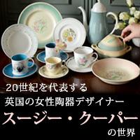 20世紀を代表する英国の女性陶器デザイナースージークーパーの世界