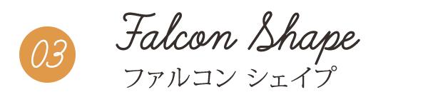 ファルコン・シェイプ