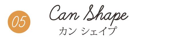 カン・シェイプ