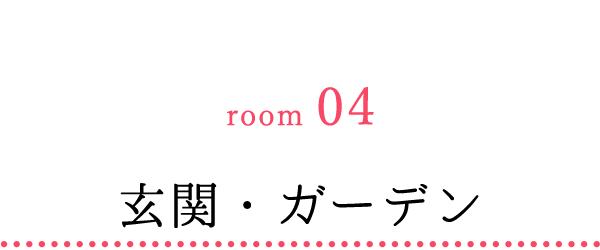 テーブルをお部屋から選ぶ04玄関・ガーデン