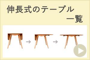 アンティークの伸長式のテーブル