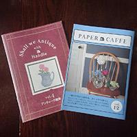 ペーパーカフェ12とアンティーク雑貨カタログの2冊をお届けします