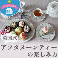 英国アフタヌーンティーを楽しんでみましょう!