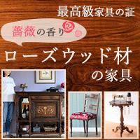 ローズウッド材のアンティーク家具や椅子