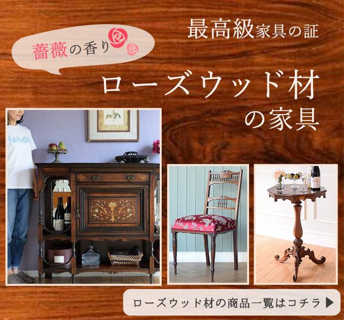 ローズウッド材の家具、ブラジリアン・ローズウッド