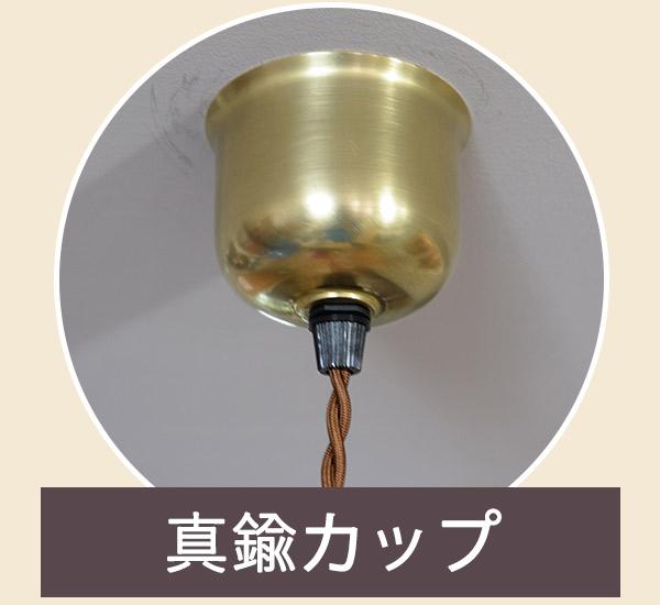 ペンダントライトの真鍮カップのカバー