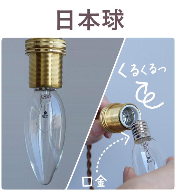 エジソン球の電球(日本球)
