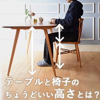 テーブルと椅子のちょうどいい高さの決め方