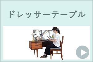 ドレッサーテーブル アンティーク家具