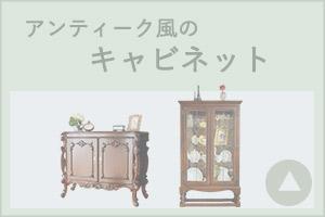 キャビネット、アンティーク風家具