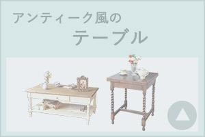 テーブル、アンティーク風家具
