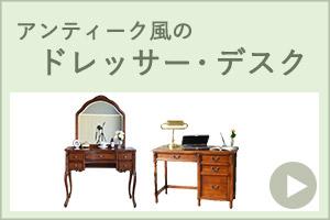 ドレッサー・デスク、アンティーク風家具