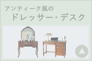 ドレッサー・デスク・マガジンラック アンティーク風家具