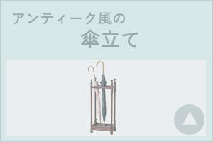 玄関収納・傘立て・コートハンガー アンティーク風家具