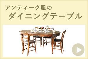 ダイニングテーブル アンティーク風