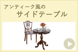 サイドテーブル アンティーク風