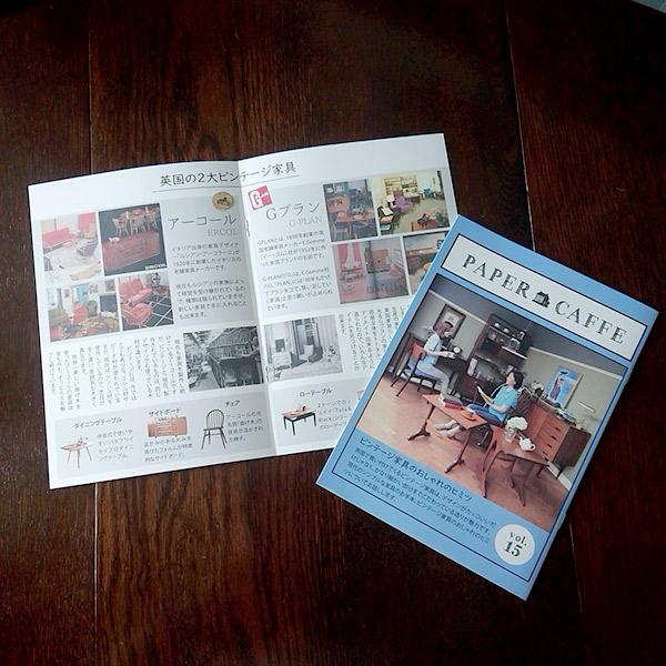 「ビンテージ家具のおしゃれのヒミツ」Handleオリジナル冊子15