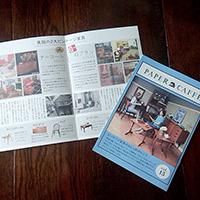 「ビンテージ家具のおしゃれのヒミツ」Handleオリジナル冊子ペーパーカフェ15