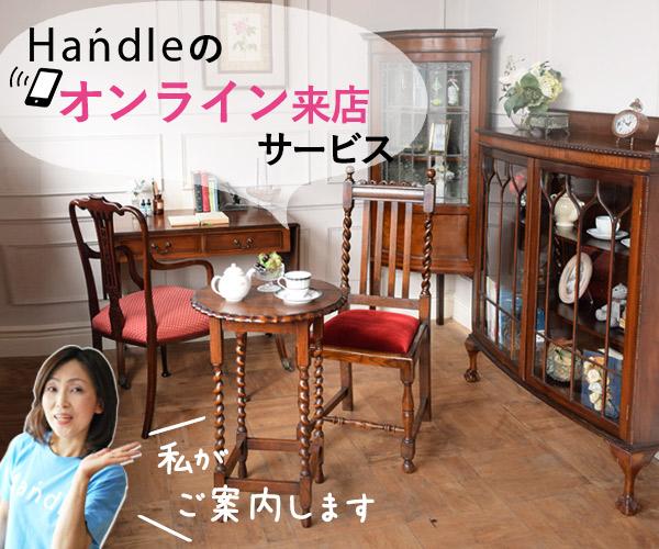 アンティークショップHandleのオンライン来店サービス