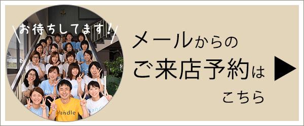 アンティーク家具ショップHandleのオンライン来店予約はこちら
