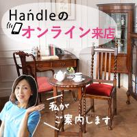 気になることが一気に解決!Handleの「オンライン来店」サービスはじめます。