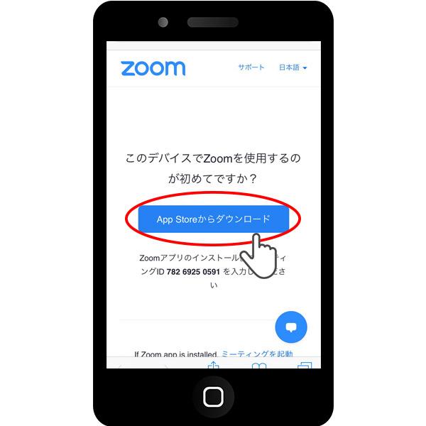アンティーク家具ショップHandleのオンライン来店で使うzoomのダウンロード