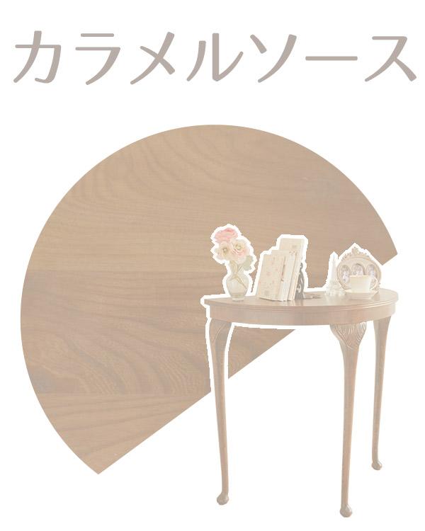 カラメルソース色の家具・椅子