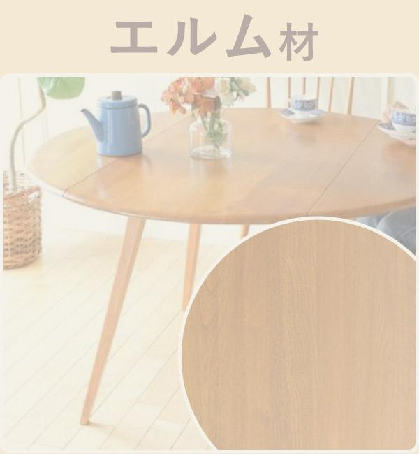 家具を木材から選ぶ06エルム材