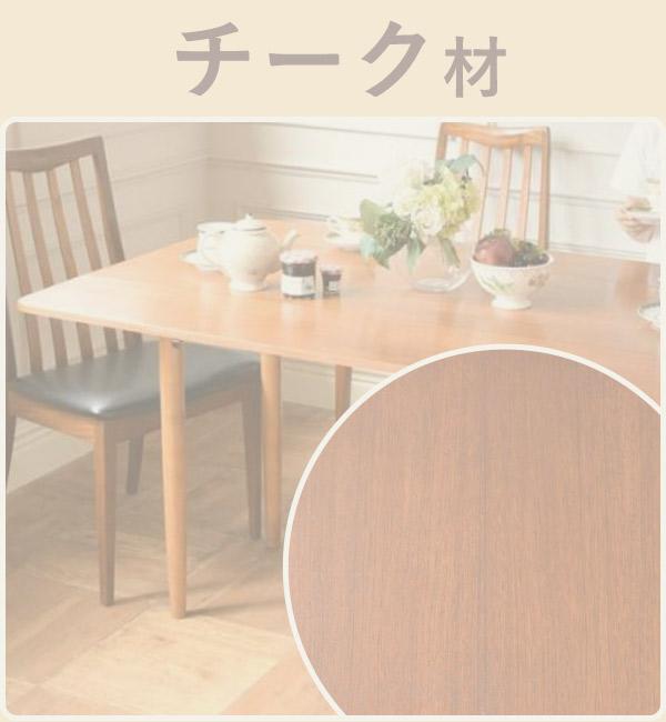 家具を木材から選ぶ04チーク材