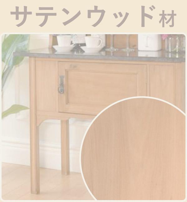 家具を木材から選ぶ09サテンウッド材