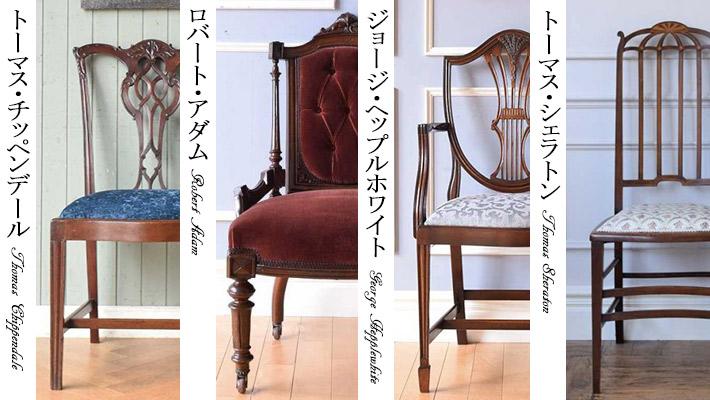 ネオクラシック時代の有名なデザイナートーマス・チッペンデール、ロバート・アダム、ジョージ・ヘップルホワイト、トーマス・シェラトン