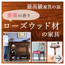 家具椅子の木材、アンティーク家具でしか手に入らないローズウッド材の家具