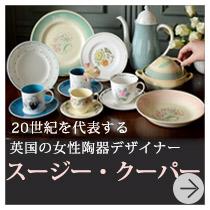 20世紀を代表する英国の女性陶器デザイナー スージー・クーパーの世界