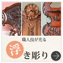 高い技術を要するアンティーク家具の装飾「浮き彫り」