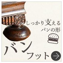 現代でも使われる家具の脚の定番、パンの形の「バンフット」