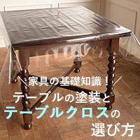 家具の基礎知識!テーブルの塗装とテーブルクロスの選び方について