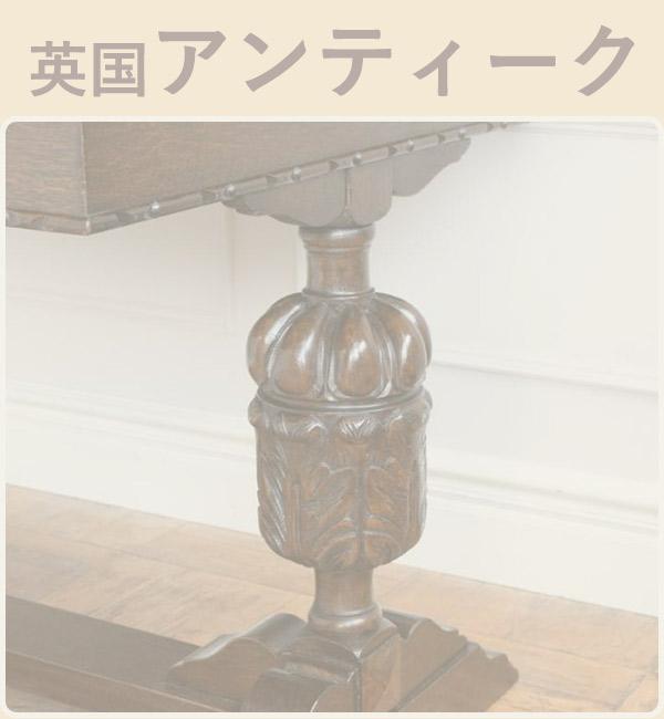 家具をスタイルから選ぶ01英国アンティークスタイル