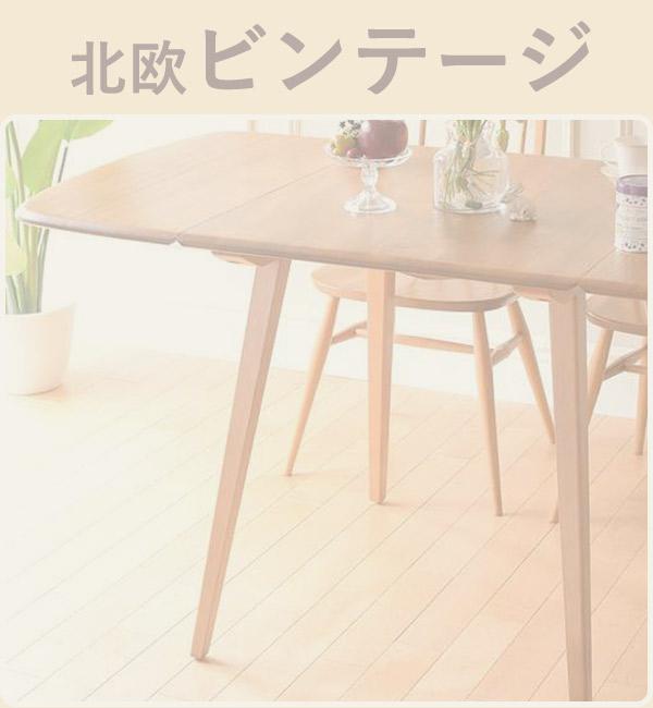 家具をスタイルから選ぶ02北欧ビンテージスタイル